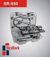 Комплект рихтовочный гидравлический SkyRack SR-950. Стоимость с доставкой.