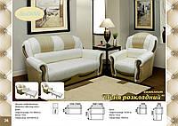 Комплект диван и 2 кресла Лилия  1,4