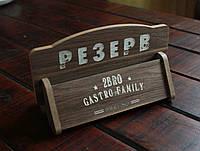 Настольная табличка - Резерв для кафе и ресторанов, фото 1