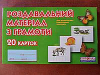 Раздаточный материал из грамоты на 20 карточек