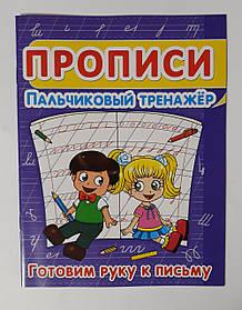 Прописи Пальчиковий тренажер Готуємо руку до письма 91985 БАО Україна