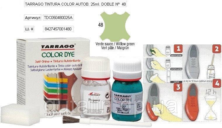 Краситель для гладкой кожи и текстиля + очиститель Tarrago Color Dye 25мл+25мл цвет зеленая ива (48)
