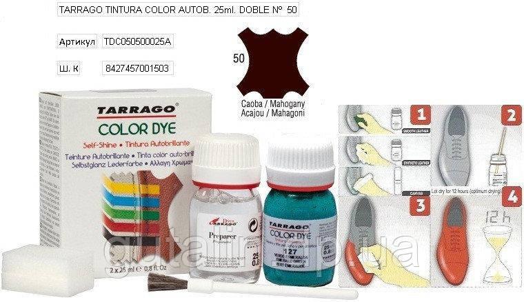 Краситель для гладкой кожи и текстиля + очиститель Tarrago Color Dye 25мл+25мл цвет махагон (50)