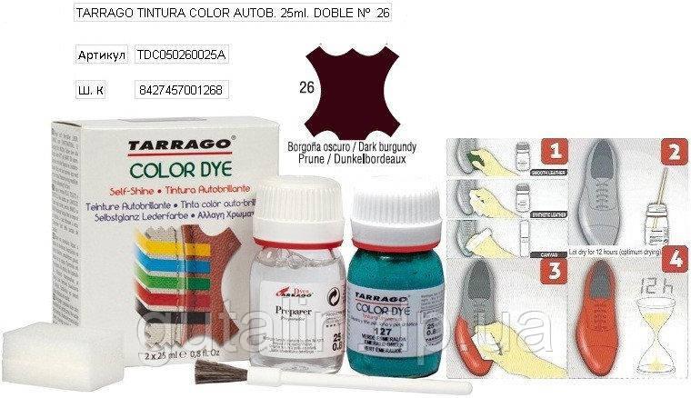 Краситель для гладкой кожи и текстиля + очиститель Tarrago Color Dye 25мл+25мл цвет темно бордовый (26)