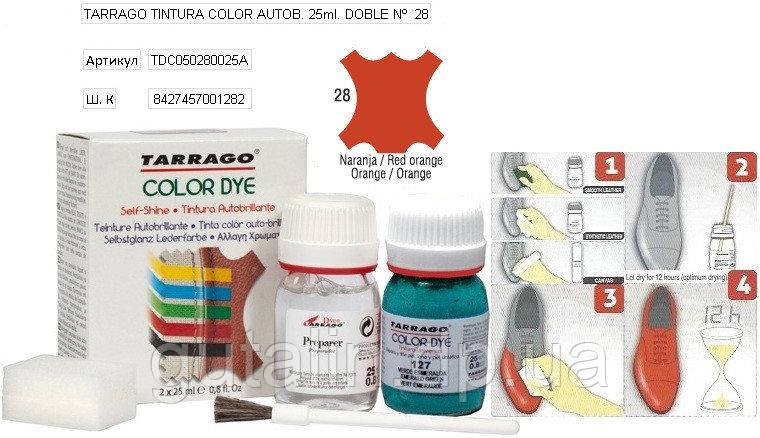 Краситель для гладкой кожи и текстиля + очиститель Tarrago Color Dye 25мл+25мл цвет красный апельсин (28)