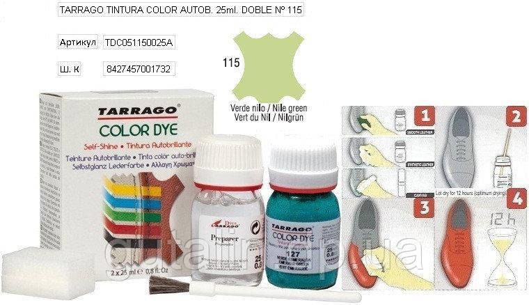 Краситель для гладкой кожи и текстиля + очиститель Tarrago Color Dye 25мл+25мл цвет светло салатовый (115)
