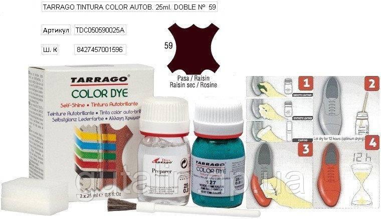 Краситель для гладкой кожи и текстиля + очиститель Tarrago Color Dye 25мл+25мл цвет изюминка (59)