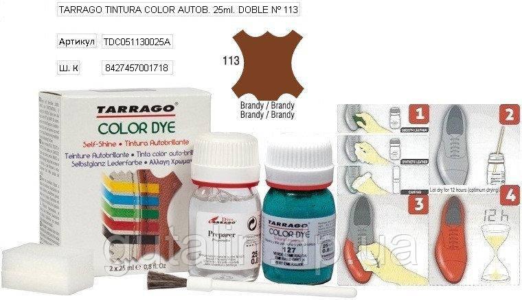 Краситель для гладкой кожи и текстиля + очиститель Tarrago Color Dye 25мл+25мл цвет бренди (113)