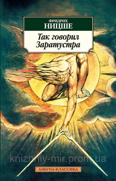 Ницше Так говорил Заратустра (мяг)