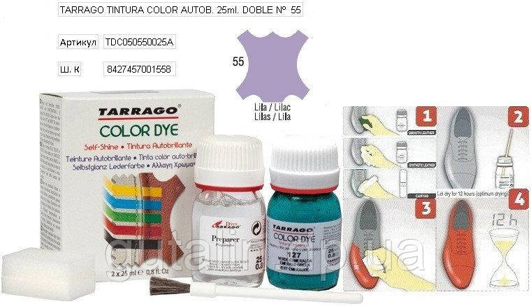 Краситель для гладкой кожи и текстиля + очиститель Tarrago Color Dye 25мл+25мл цвет лиловый (55)