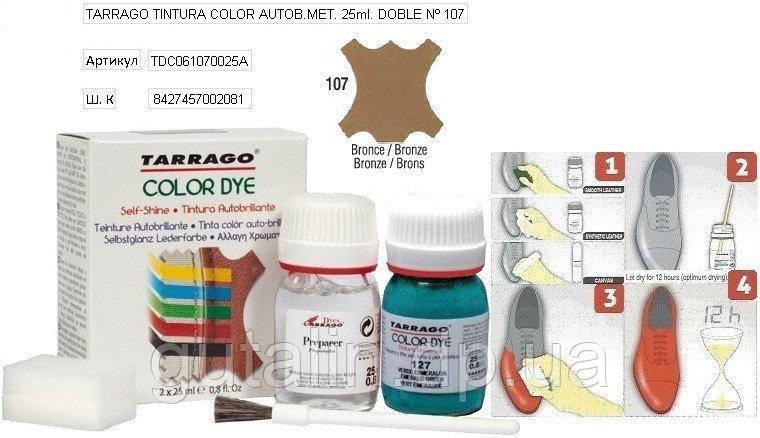 Краситель для гладкой кожи и текстиля + очиститель Tarrago Color Dye 25мл+25мл цвет бронзовый металлик (107)