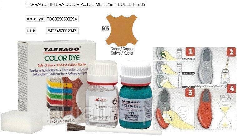 Краситель для гладкой кожи и текстиля + очиститель Tarrago Color Dye 25мл+25мл цвет медный металлик (505)