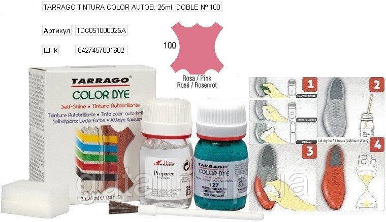 Краситель для гладкой кожи и текстиля + очиститель Tarrago Color Dye 25мл+25мл цвет розовый (100)