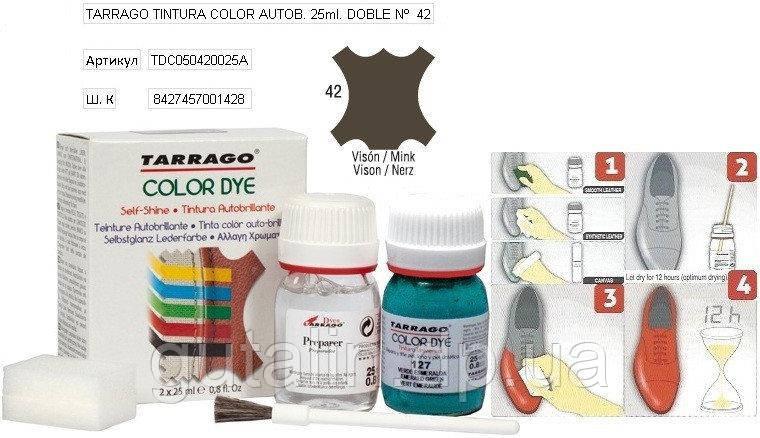 Краситель для гладкой кожи и текстиля + очиститель Tarrago Color Dye 25мл+25мл цвет коричневый (42)
