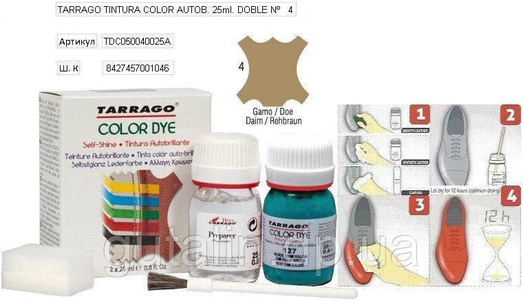Краситель для гладкой кожи и текстиля + очиститель Tarrago Color Dye 25мл+25мл цвет бежево-коричневый (04)