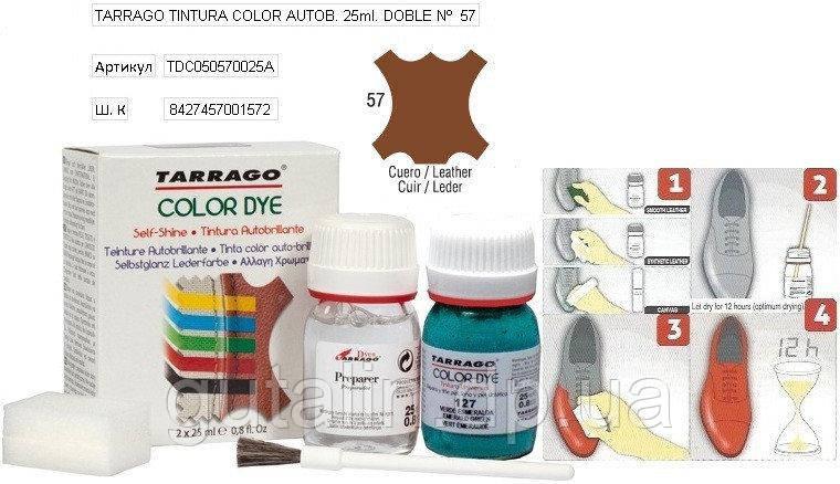 Краситель для гладкой кожи и текстиля + очиститель Tarrago Color Dye 25мл+25мл цвет кожа (57)