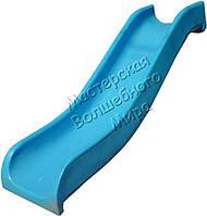 Горка пластиковая синяя 1 м