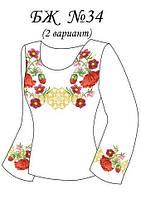 Заготовка на вышиванку женскую №34 (2 вариант)