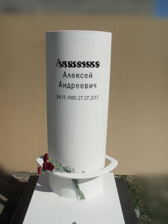 Памятник 17