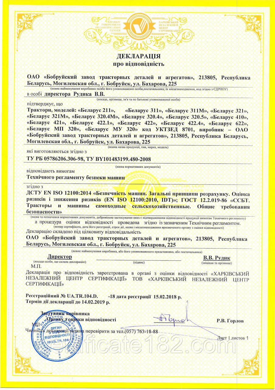 Серийная сертификация и декларирование, сельскохозяйственной техники, спецтехники
