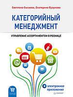 Категорійний менеджмент. Курс управління асортиментом в роздробі (+електронний додаток) Сисоєва С.