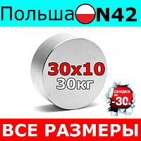 Неодимовый магнит  30х10 мм Неодим N42 Польша 30кг ⭐ 100% ПОДБОР и КОНСУЛЬТАЦИЯ Бесплатно