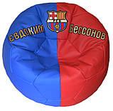 Бескаркасное Кресло мяч мешок с именем для детей, фото 2