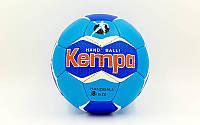 Мяч гандбольный Kempa PU, р-р 0, сшит вручную (HB-5407-0), фото 1