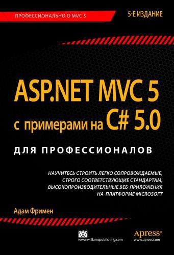ASP.NET MVC 5 с примерами на C# 5.0 для профессионалов. 5-е издание. Фримен А.