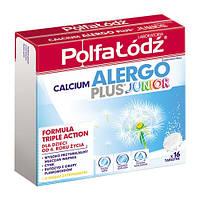 CALCIUM ALERGO PLUS JUNIOR 16 tabletek- кальций для детей от 4х лет.