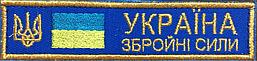 Нашивка нагрудная Збройнi Сили Украiни синяя