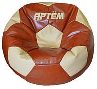 Кресло бескаркасное пуф-мяч футбол с именем  для детей