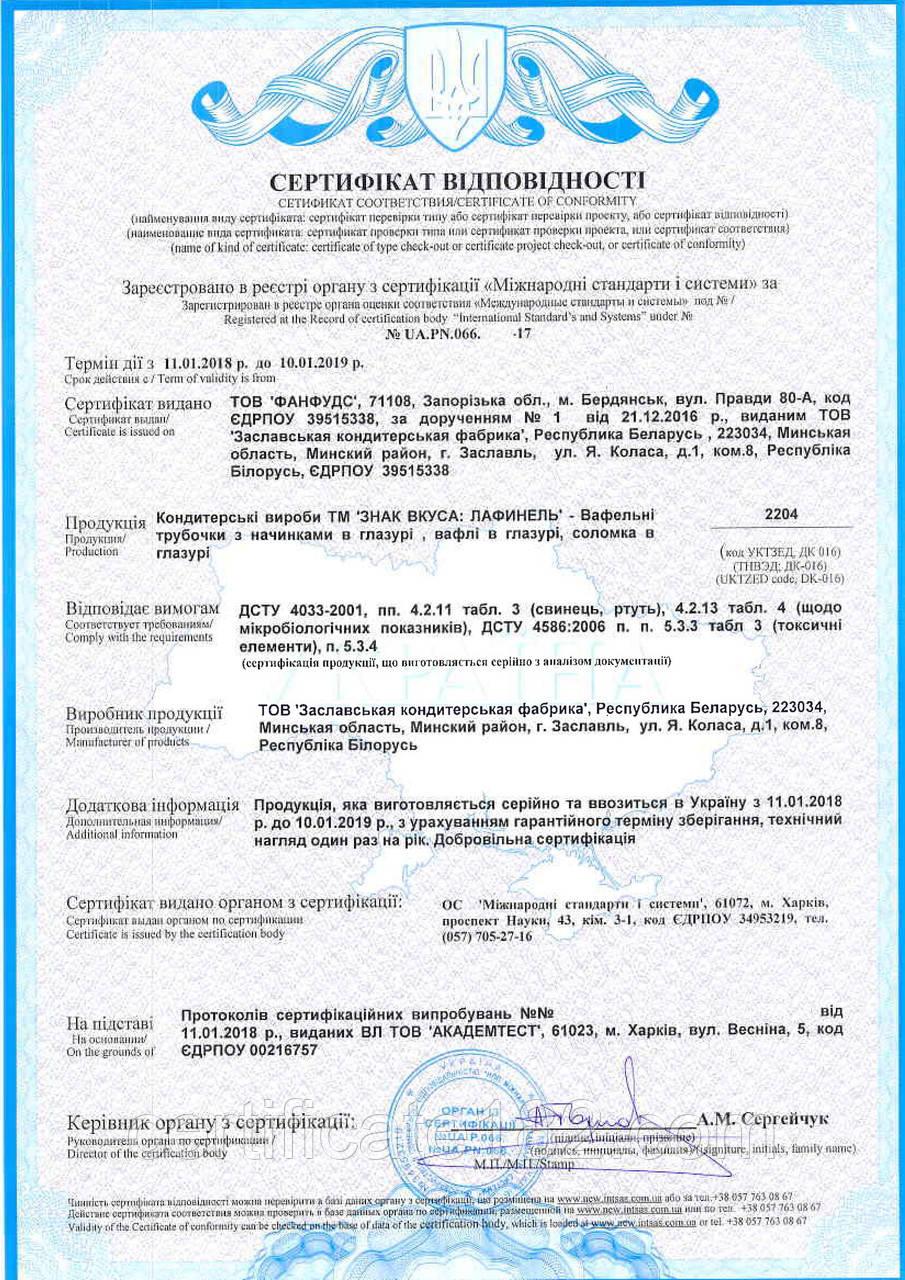 Сертификат на 1 год на пищевую продукцию, специи, воды, напитки, алкоголь