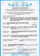 Сертифікат на 1 рік на харчову продукцію, спеції, води, напої, алкоголь