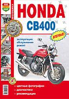 Руководство по ремонту мотоцикла HONDA CB 400SF.