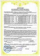 Сертифікація та декларування світлотехніки, енергетична маркування електричних ламп і світильників