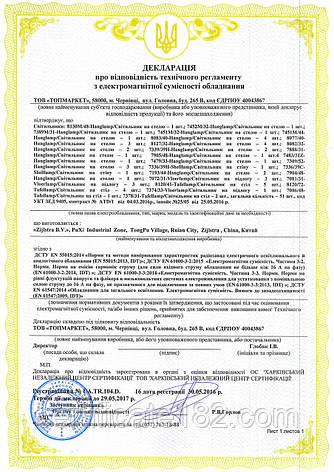 Сертификация и декларирование светотехники, енергетическая маркировка електрических ламп и светильников, фото 2