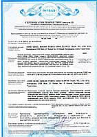 Сертификация продукции для участия в тендерах