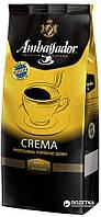 Кофе зерно темная обжарка Ambassador Crema 1 кг Польша, зерновой кофе для кофемашин и вендинговых аппаратов