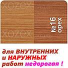 """Морилка - Лазурь с лаком Maxima """"acrylic"""" водная 0,75лт ОРЕХ, фото 4"""