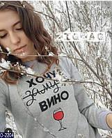 Женский свитшот батник двухнить  42 44 46 Женские свитера, свитшот оптом розница недорого теплые