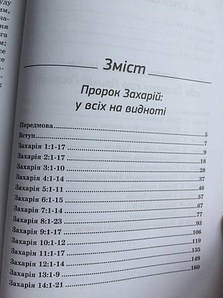 Коментарі до Книг Захарія та Малахії. Благословенна Надія. Едвард Деннетт, фото 2