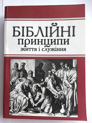 Біблійні принципи життя і служіння. Леонід Якобчук, фото 2
