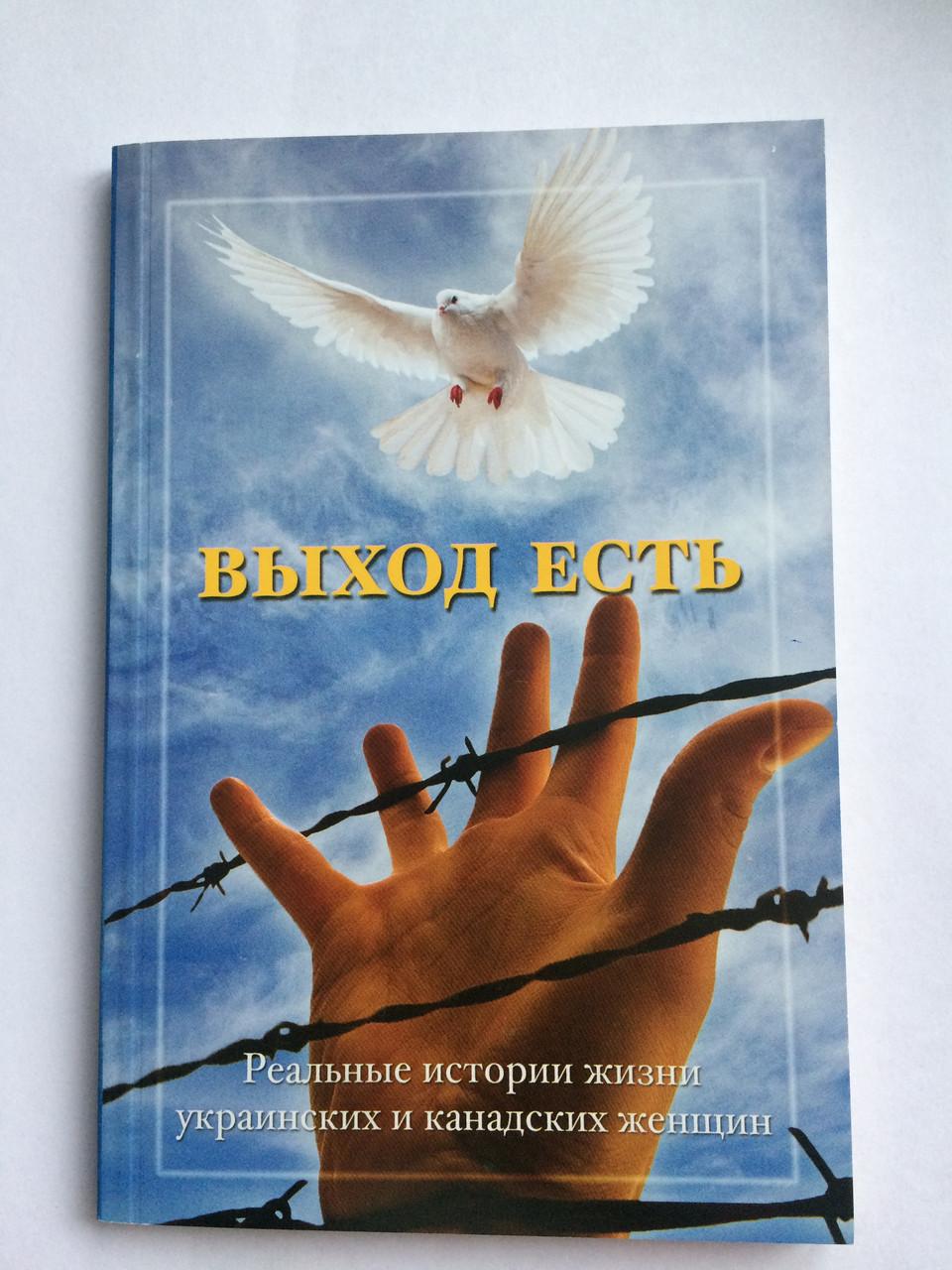 Вихід є. Реальні історії життя українських та канадських жінок