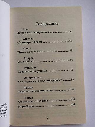 Выход есть. Реальные истории жизни украинских и канадских женщин, фото 2
