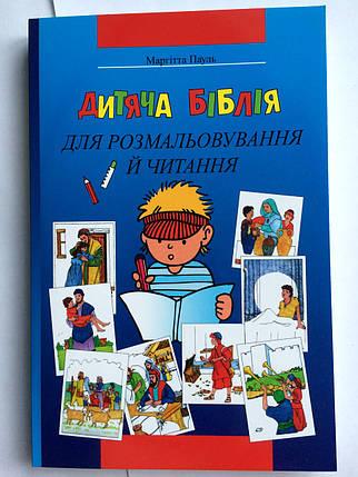 Дитяча Біблія для розмальовування й читання, фото 2