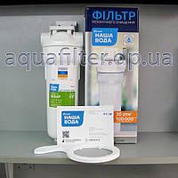 Фильтр грубой очистки воды НАША ВОДА 1/2 усиленный