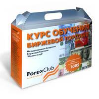 Набор книг и дисков Forex (Форекс), полный курс обучения