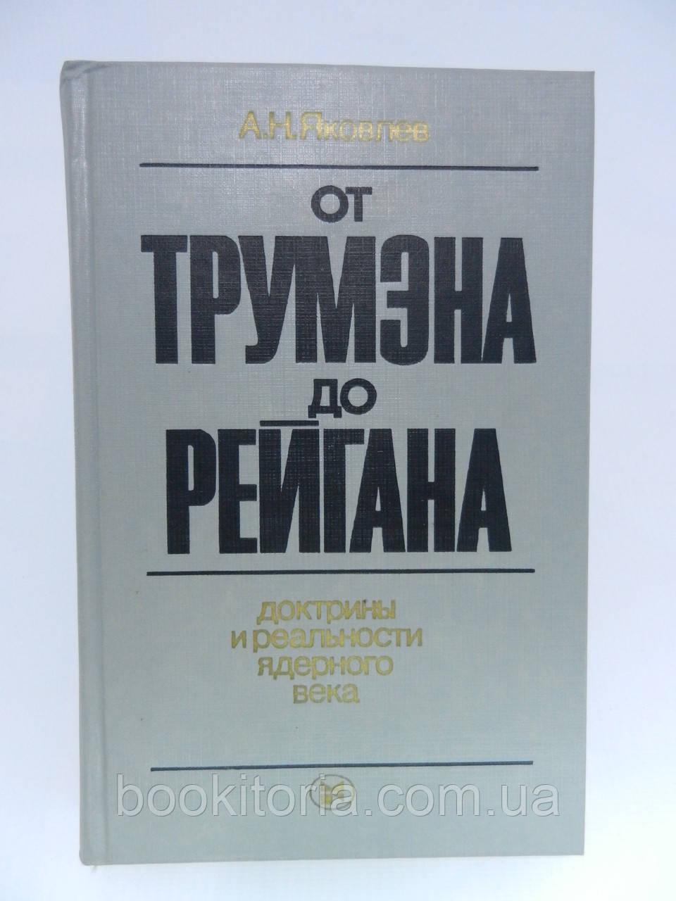 Яковлев А.Н. От Трумэна до Рейгана. Доктрины и реальности ядерного века (б/у).