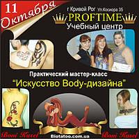 """Кривой Рог мастер-класс """"Искусство Body-дизайна"""""""